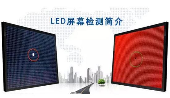 LED屏幕视觉检测系统